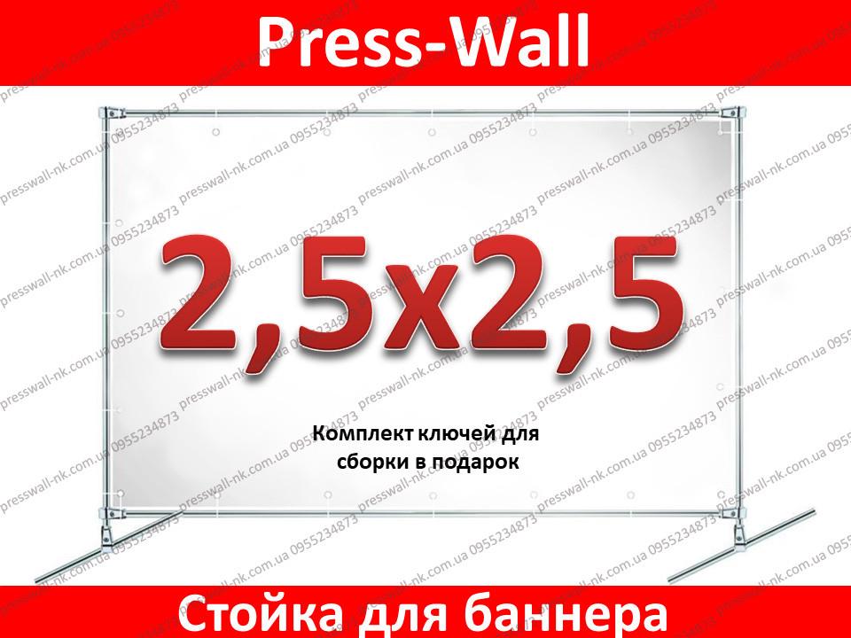 Конструкция стойка для баннера, пресс волл 2,5х2,5м