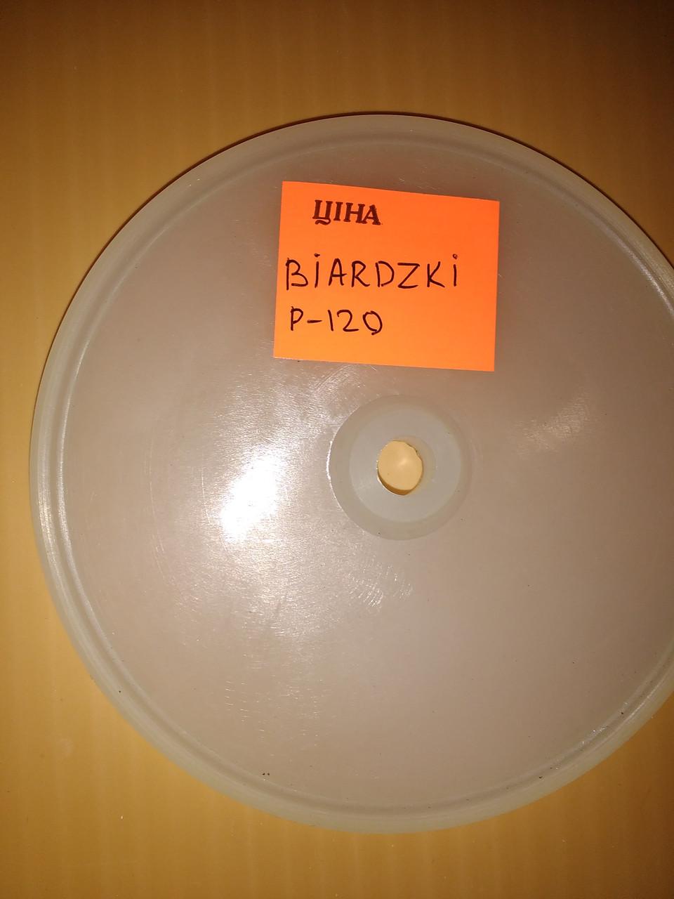 Мембраны на польские  насосы Р-120 BIARDZKI для навесных, полевых опрыскивателей