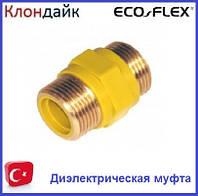 EcoFlex муфта диэлектрическая 3/4 НН