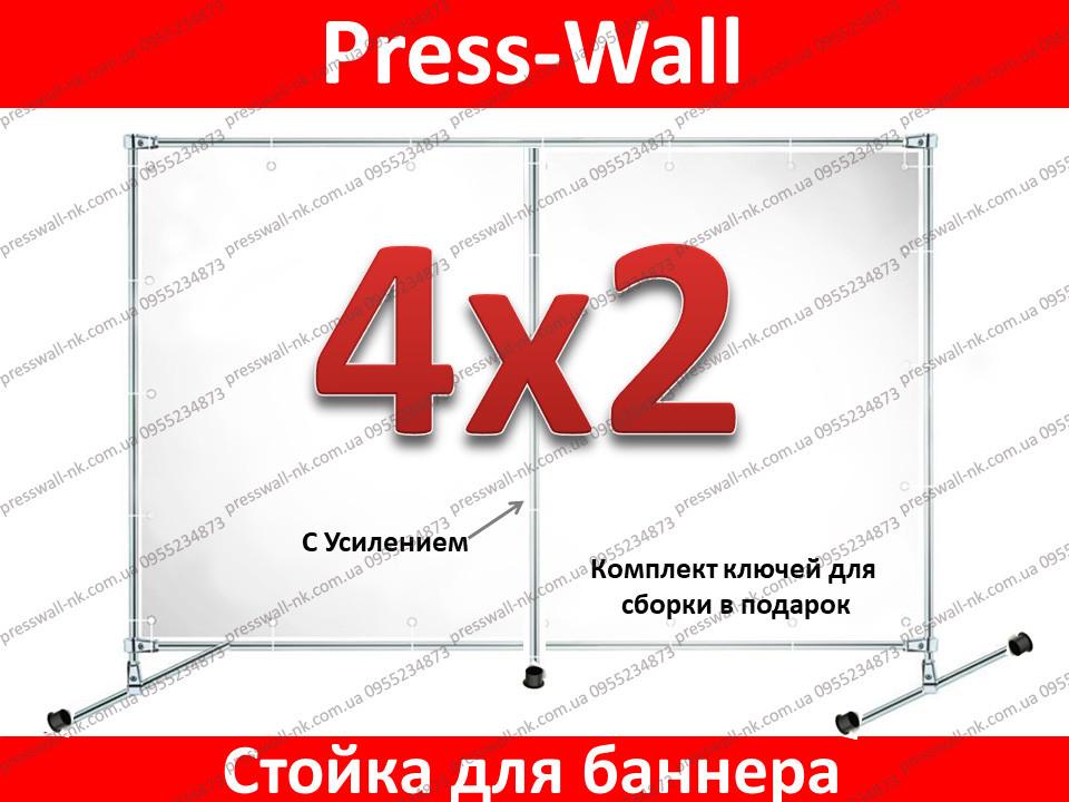 Конструкция стойка для баннера, пресс волл 4х2м