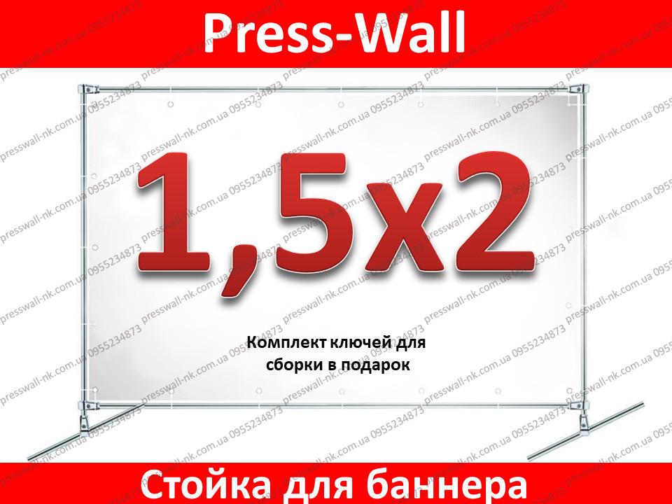 Конструкция стойка для баннера, пресс волл 1,5х2м