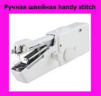 Ручная швейная handy stitch!АКЦИЯ