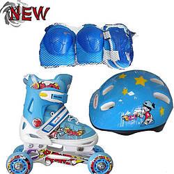 Ролики Amigo-sport ROONEY combo , размер XS 28-31,S 32-35(комплект - ролики, защита, шлем)