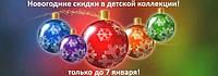Новогодние Скидки в детской коллекции!!!