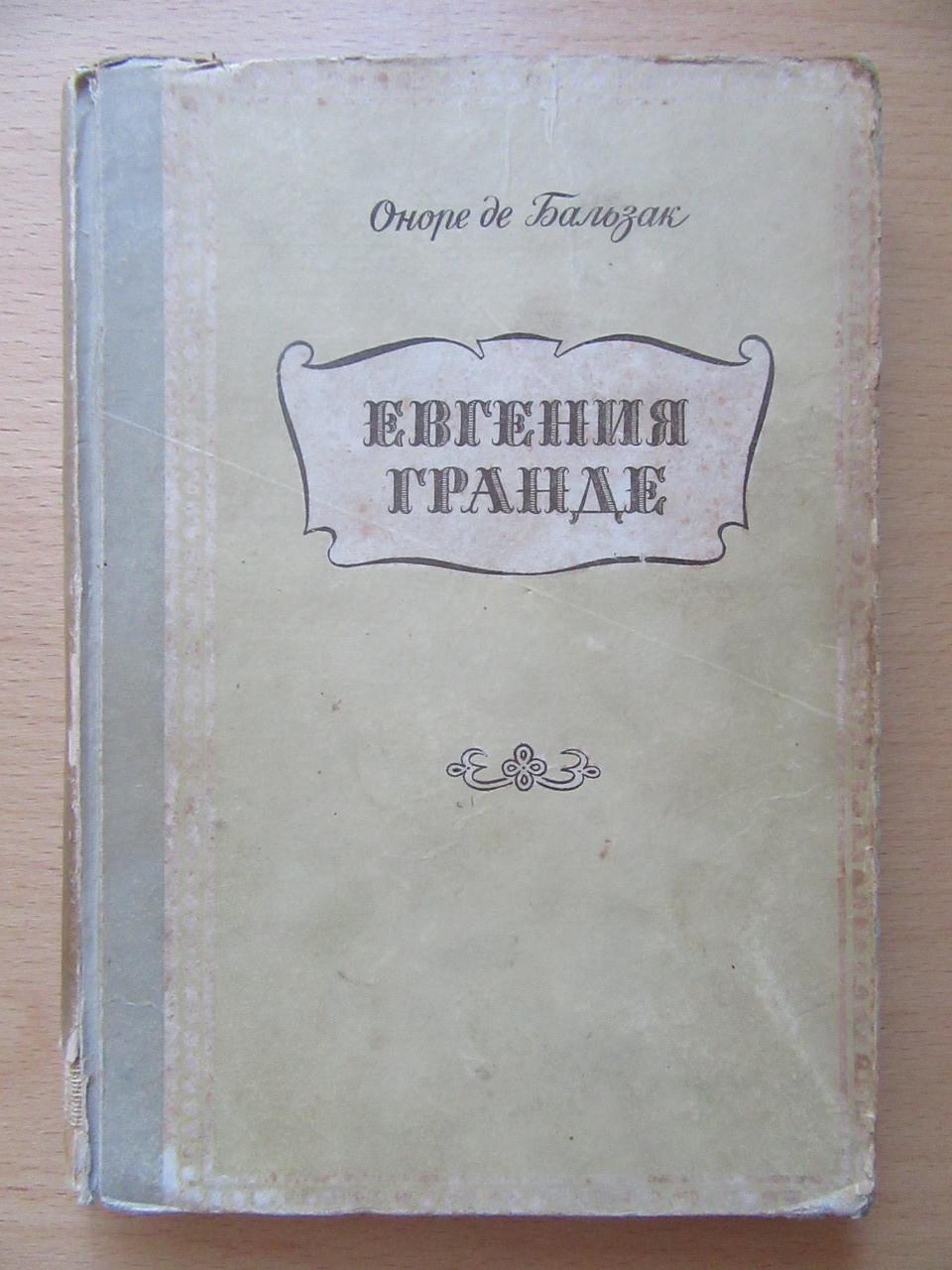 Оноре де Бальзак. Евгения Гранде. 1950г