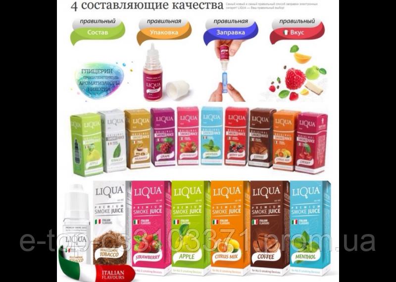 Жидкость для эл.сигарет Liqua