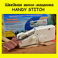 Швейная мини-машинка HANDY STITCH!АКЦИЯ