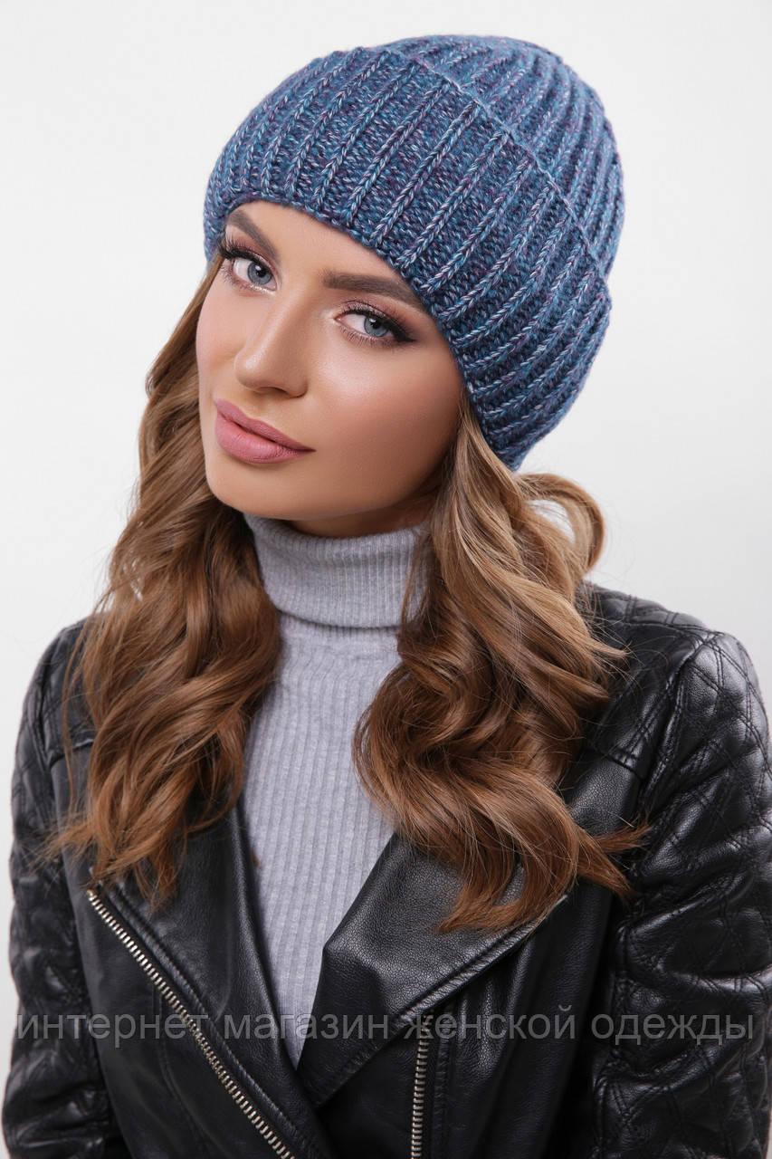 Теплая женская вязаная шапка с отворотом синий меланж