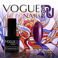 Витражный гель лак Vogue Nails, фиолетовый, 6 мл