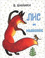 Лис и мышонок, 978-5-00041-050-9