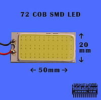 Светодиодные панели 50x20мм для освещения салона авто