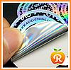 Голографической наклейки (стикеры, защитные наклейки, пломбы). Голограмма. Печать на голограмме.