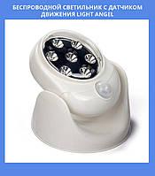 Беспроводной светильник с датчиком движения Light Angel!Акция