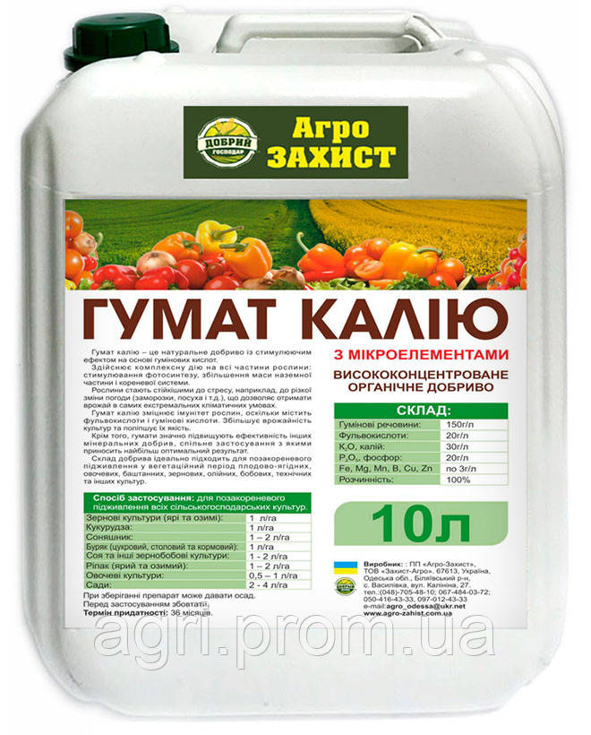 ГУМАТ КАЛИЯ, 10л