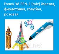 Ручка 3d PEN-2 (mix) Желтая, фиолетовая, голубая, розовая!Акция