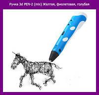 Ручка 3d PEN-2 (mix) Желтая, фиолетовая, голубая!Акция