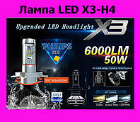 Лампа LED X3-H4!АКЦИЯ