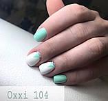 Гель-лак Oxxi (10 мл) №104 (мятный, эмаль), фото 3