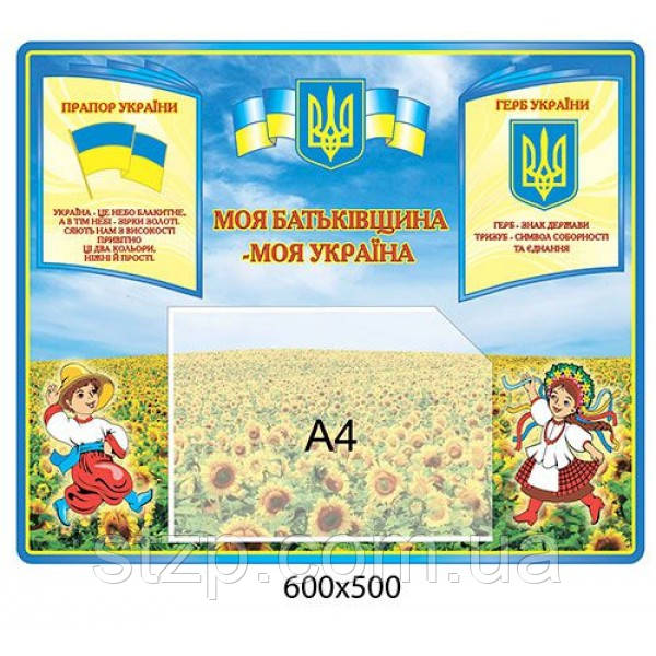 Стенд Государственная символика Поле подсолнухов