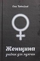 Женщина. Учебник для мужчин, 978-5-17-089285-3