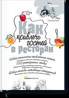 Как привлечь гостей в ресторан (2-е изд.)Лазерсон И.