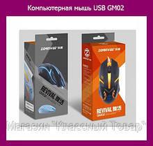 Компьютерная мышь USB GM02!Акция