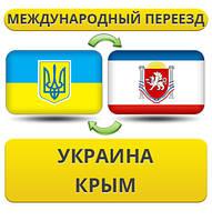 Международный Переезд из Украины в Крым