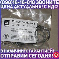 ⭐⭐⭐⭐⭐ Хомут пыльника ШРУС 19.4-22.6 мм.