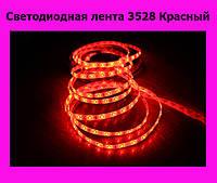 Светодиодная лента 3528 Красный!ОПТ