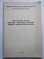 Конструирование деталей подкладки и прикладных материалов женской и мужской верхней одежды 1982 год