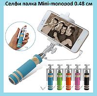 Селфи палка Mini-monopod 0.48 см!Акция