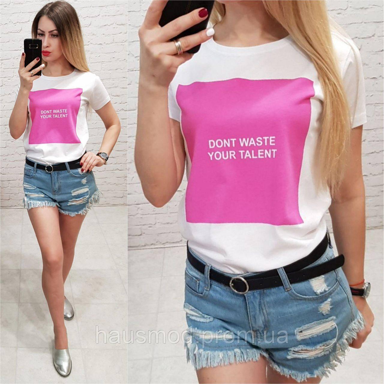 Женская футболка летняя надпись Dont 100% катон качество турция цвет белый