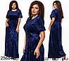Нарядное бархатное платье макси длины с 48 по 54 размер