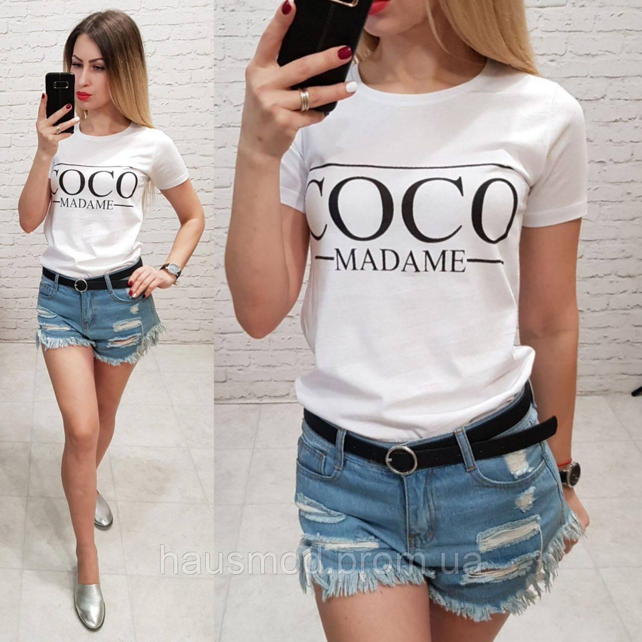 Женская футболка летняя надпись Coco Madame 100% катон качество турция цвет белый