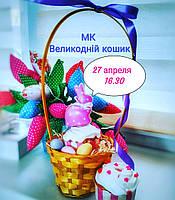 МК Великодній кошик