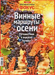 Журнал Фокус «Винные маршруты осени» №03 (41) 2018 спецвыпуск Красивая Страна