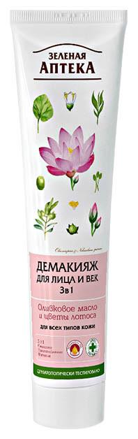 Демакияж для лица и век Зеленая Аптека 3 в 1 Оливковое масло и Цветы лотоса - 125 мл.
