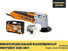 Многофункциональный осцилляционный инструмент 300W CMT11