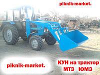 КУН на трактор (МТЗ)