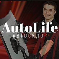 AUTOLIFE. Продажа АВТОСТЕКЛА. Обшивка салонов автомобилей.