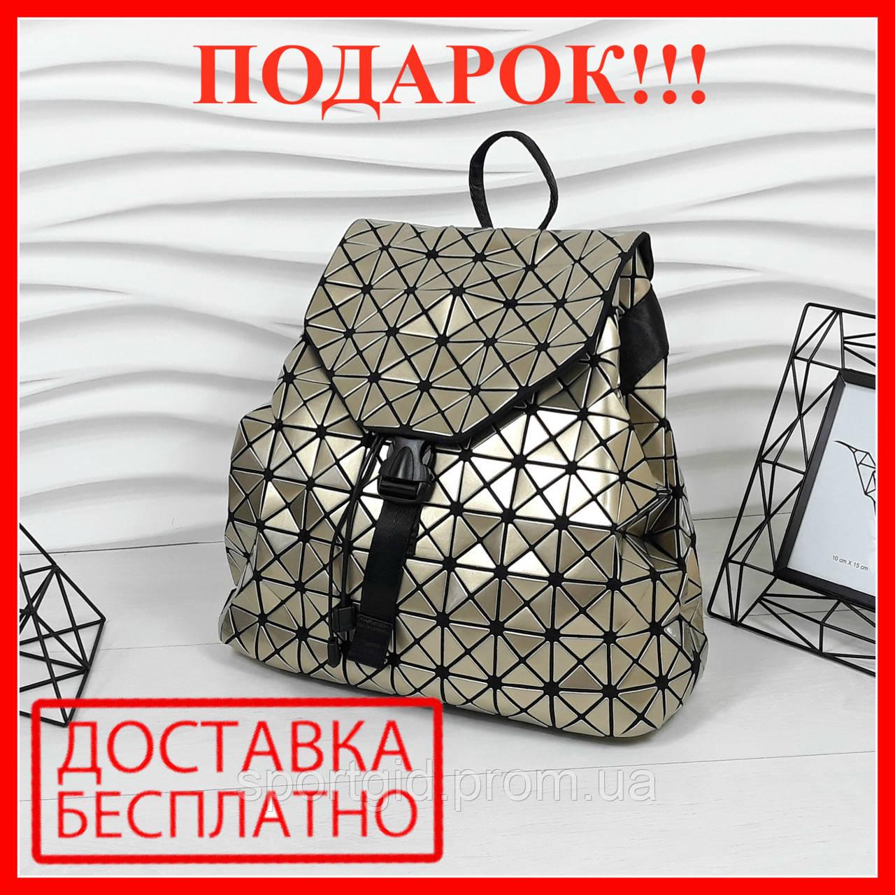 8caa2da96c7e Эффектный и стильный женский рюкзак, золотой. КОСМЕТИЧКА Bao Bao в ПОДАРОК  - Интернет магазин