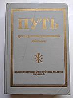 Путь. Орган русской религиозной мысли. Книга 1