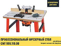 Профессиональный фрезерный стол СМT 999.110.00