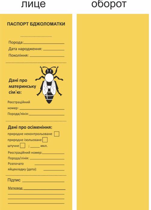 Паспорт пчеломатки