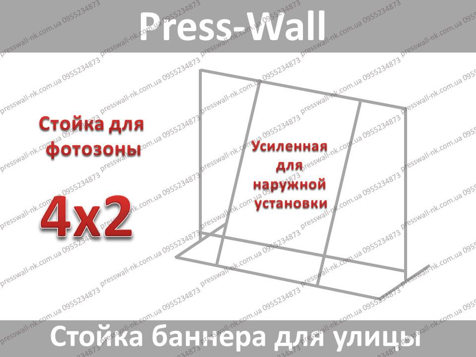 Конструкция стойка для баннера усиленная пресс волл 4*2м.