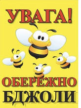 "Табличка "" Увага! Обережно бджоли """