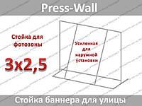 Конструкция,каркас стойка для баннера, пресс вол, фотозона усиленная пресс волл 3*2,5м.