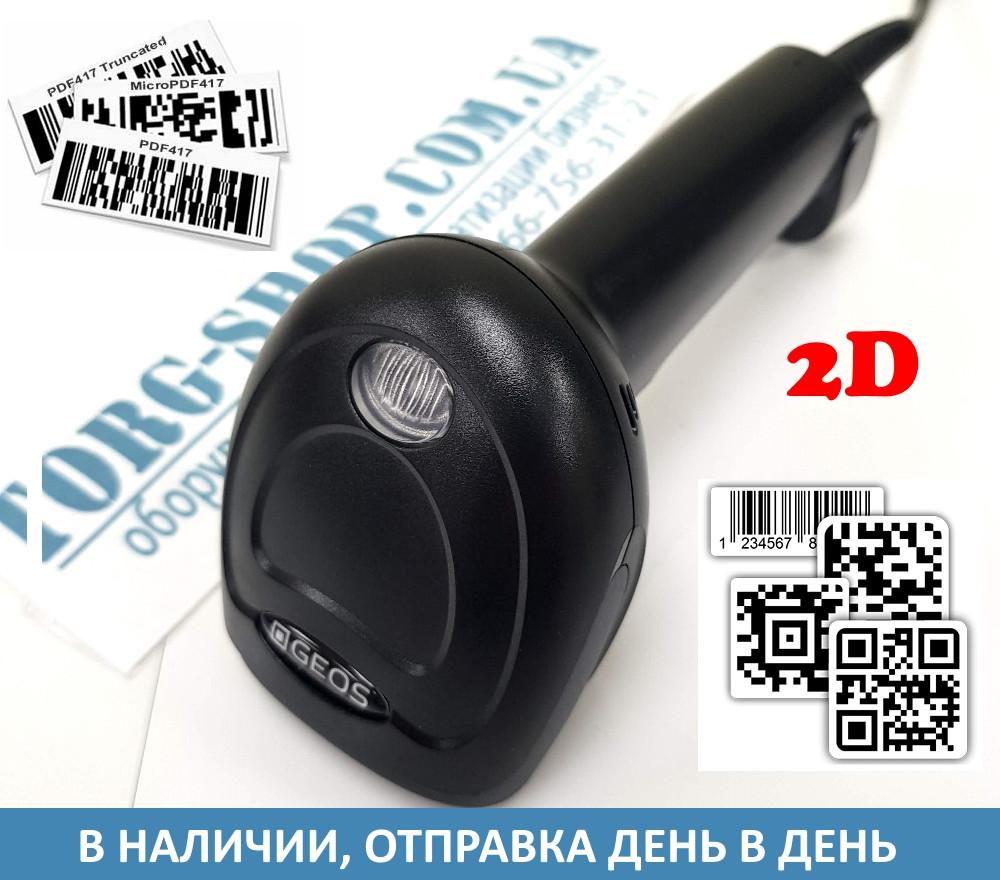 QR cканер штрих-кода GEOS SD580 без подставки