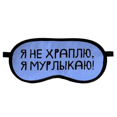 Маска для сна, Я не храплю, я мурлыкаю! (MDS_19M042)