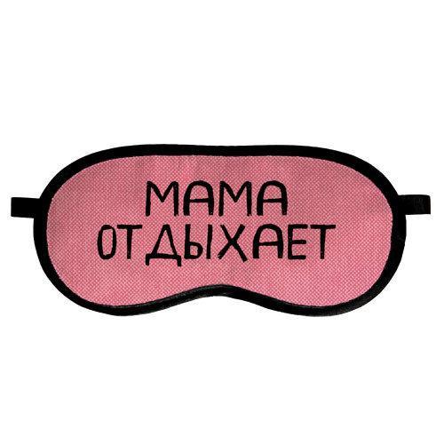 Маска для сна, Мама отдыхает (MDS_19M025)